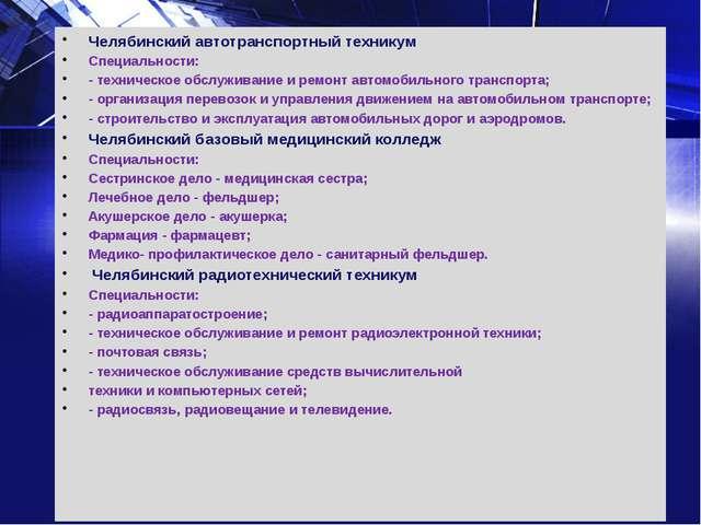 Челябинский автотранспортный техникум Специальности: - техническое обслужива...