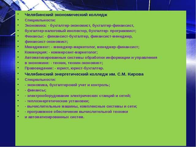 Челябинский экономический колледж Специальности: Экономика: - бухгалтер-экон...