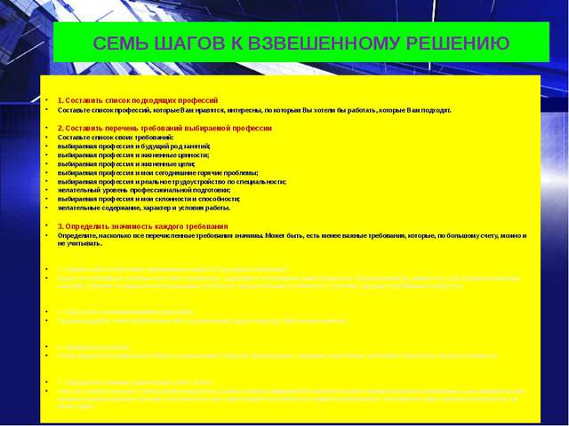 СЕМЬ ШАГОВ К ВЗВЕШЕННОМУ РЕШЕНИЮ 1. Составить список подходящих профессий Сос...