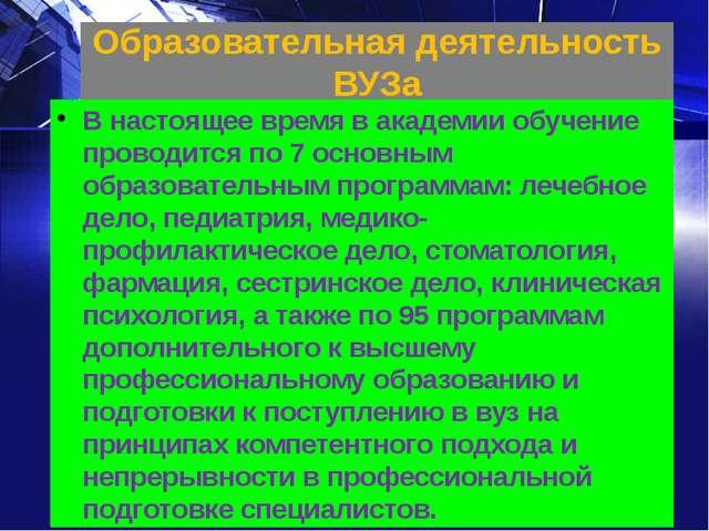 Образовательная деятельность ВУЗа В настоящее время в академии обучение прово...