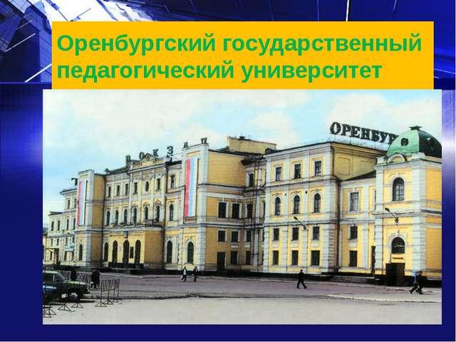 Оренбургский государственный педагогический университет