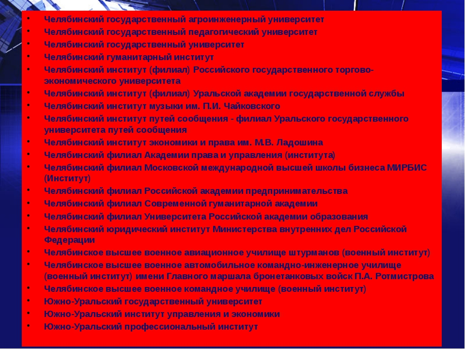 Челябинский государственный агроинженерный университет Челябинский государст...