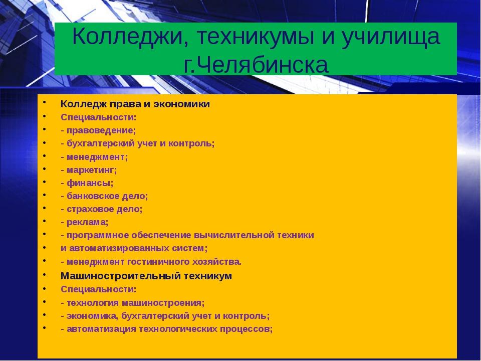 Колледжи, техникумы и училища г.Челябинска Колледж права и экономики Специаль...