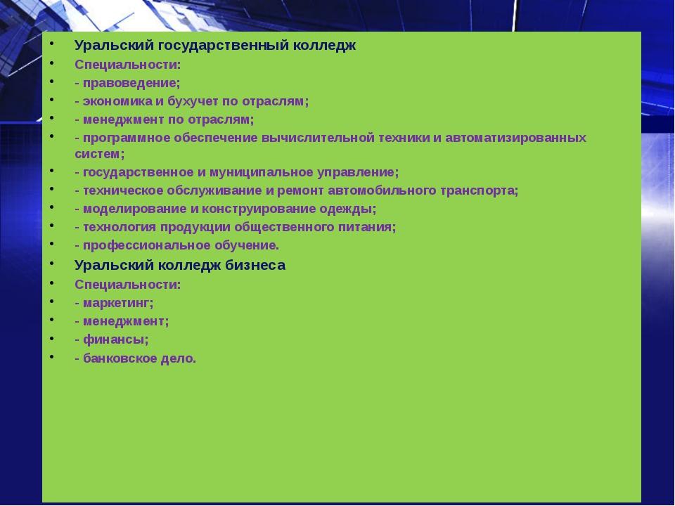 Уральский государственный колледж Специальности: - правоведение; - экономика...