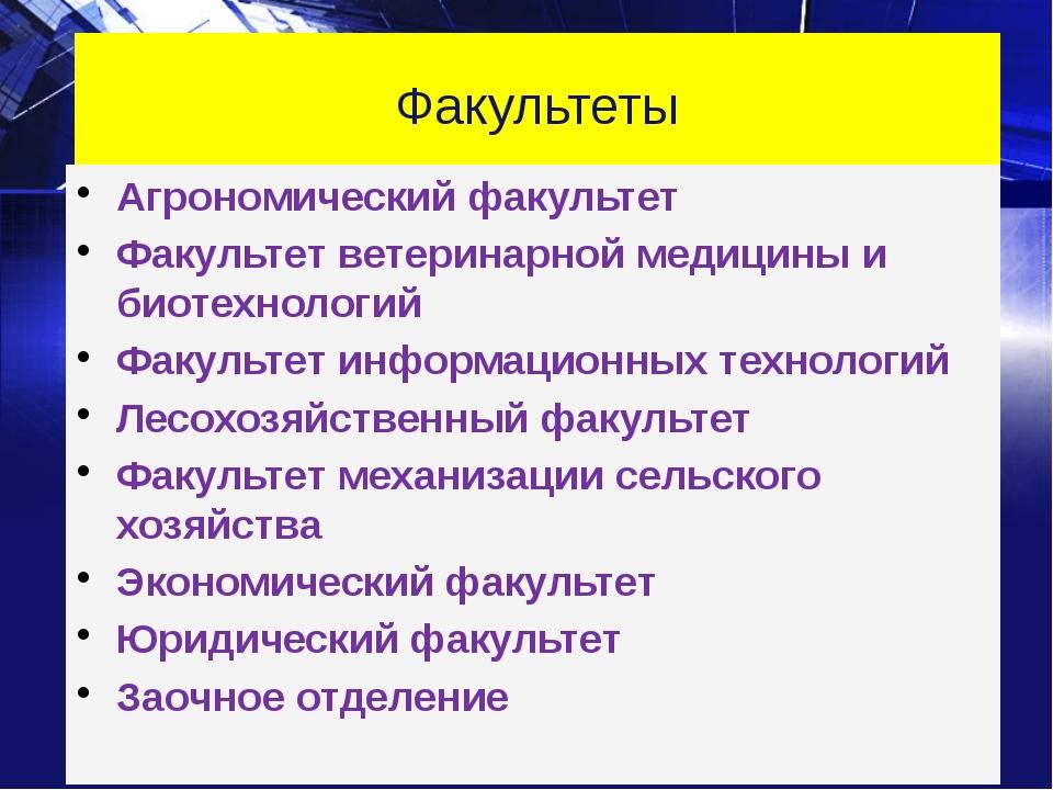 Факультеты Агрономический факультет Факультет ветеринарной медицины и биотехн...
