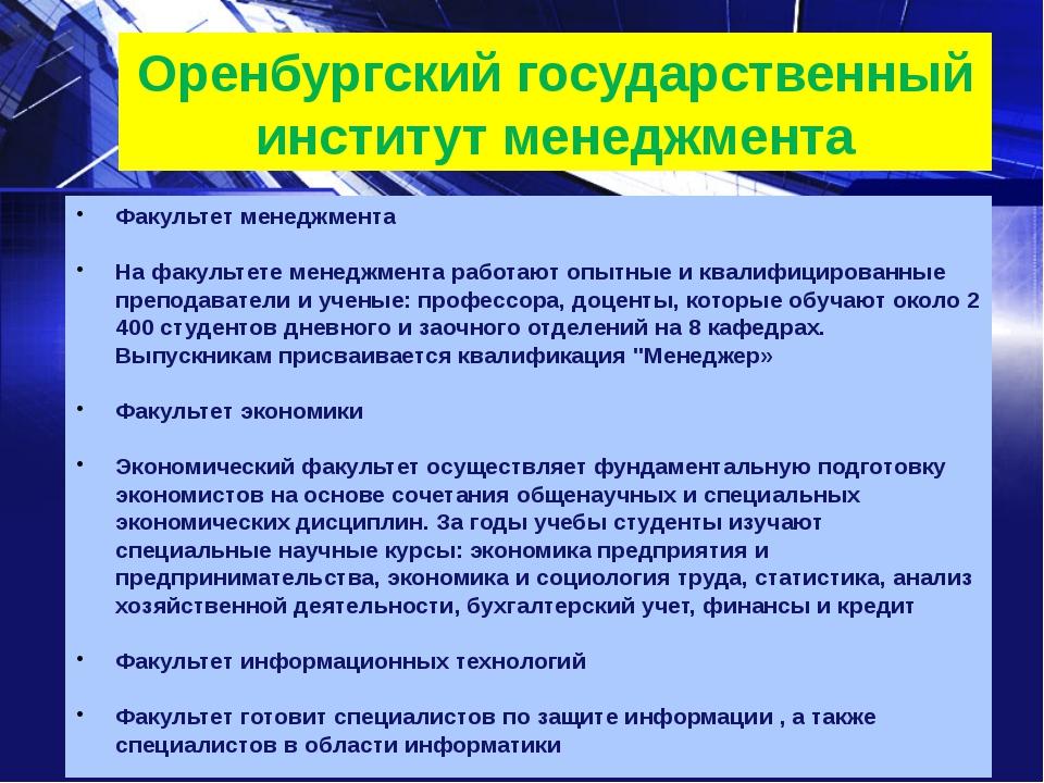 Оренбургский государственный институт менеджмента Факультет менеджмента На фа...