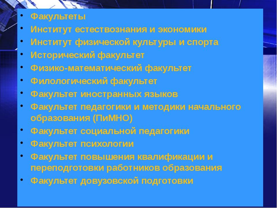 Факультеты Институт естествознания и экономики Институт физической культуры...