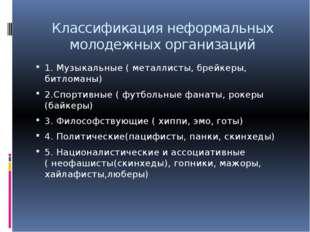 Классификация неформальных молодежных организаций 1. Музыкальные ( металлисты