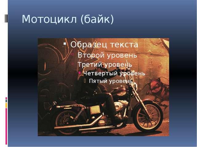 Мотоцикл (байк)