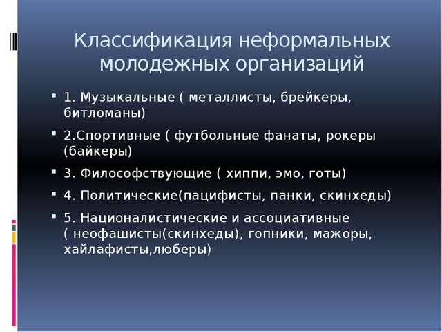 Классификация неформальных молодежных организаций 1. Музыкальные ( металлисты...