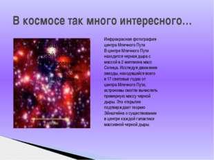 В космосе так много интересного… Инфракрасная фотография центра Млечного Пути