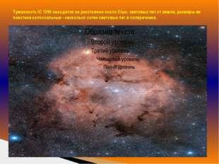 Туманность IC 1396 находится на расстоянии около 3тыс. световых лет от земли,