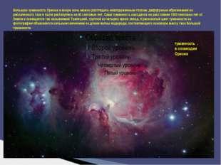 Большую туманность Ориона в ясную ночь можно разглядеть невооруженным глазом: