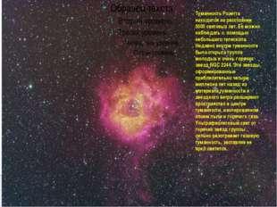 Туманность Розетта находится на расстоянии 5000 световых лет. Ее можно наблю