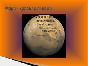 Марс - красная звезда