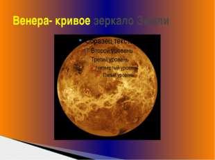 Венера- кривое зеркало Земли
