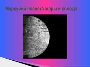 Меркурий планета жары и холода