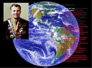Из сообщения ТАСС 12 апреля 1961 года в Советском Союзе выведен на орбиту во