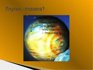 Плутон - планета?