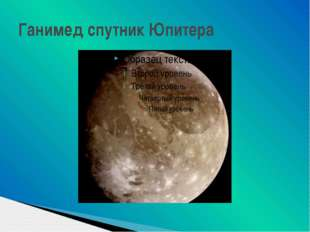 Ганимед спутник Юпитера