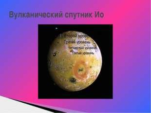 Вулканический спутник Ио