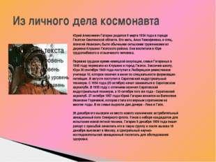 Из личного дела космонавта Юрий Алексеевич Гагарин родился 9 марта 1934 года
