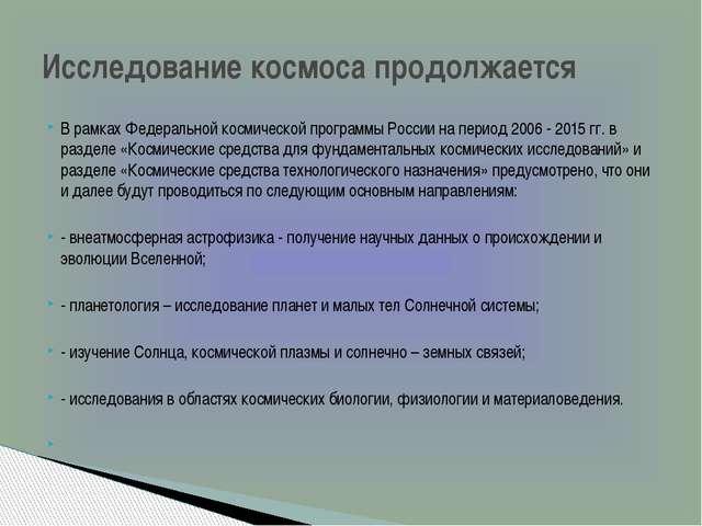 В рамках Федеральной космической программы России на период 2006 - 2015 гг. в...