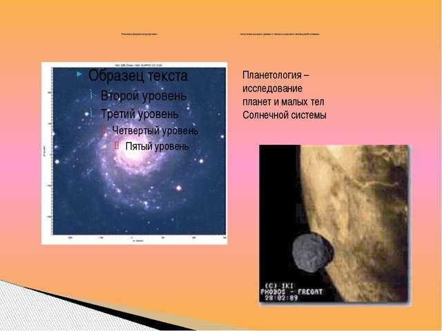 Внеатмосферная астрофизика – получение научных данных о происхождении и эвол...