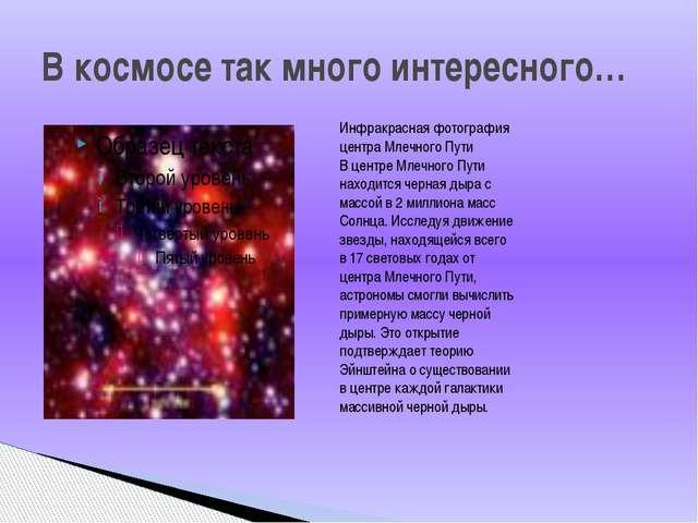 В космосе так много интересного… Инфракрасная фотография центра Млечного Пути...