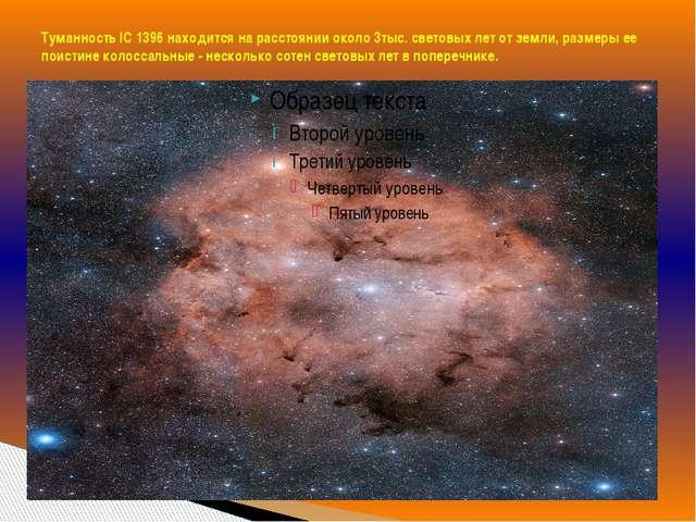 Туманность IC 1396 находится на расстоянии около 3тыс. световых лет от земли,...