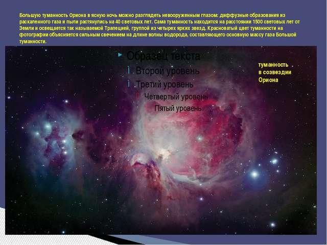 Большую туманность Ориона в ясную ночь можно разглядеть невооруженным глазом:...