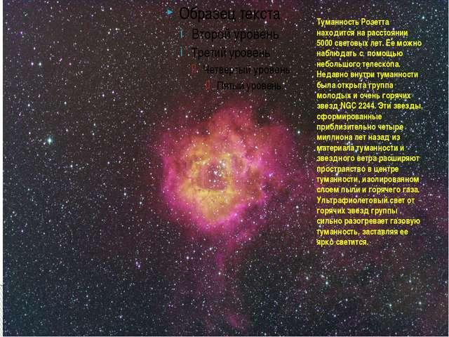 Туманность Розетта находится на расстоянии 5000 световых лет. Ее можно наблю...