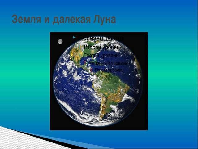 Земля и далекая Луна