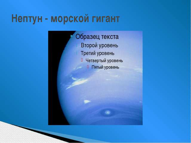 Нептун - морской гигант