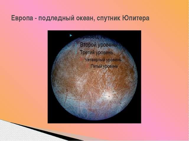 Европа - подледный океан, спутник Юпитера