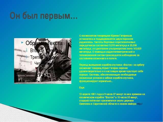 Он был первым… С космонавтом товарищем Юрием Гагариным установлена и поддержи...
