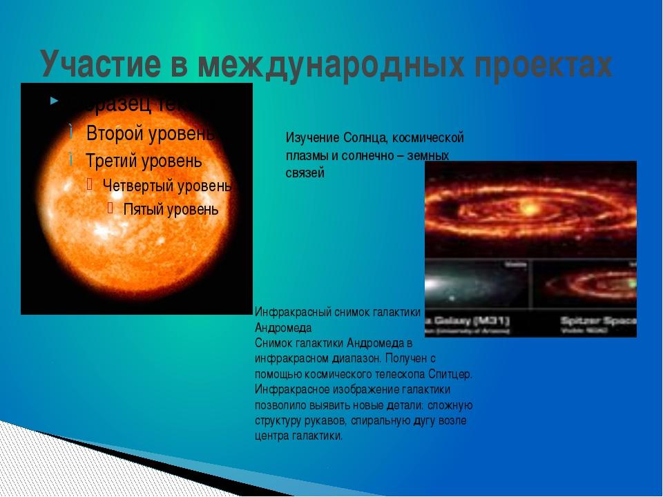 Участие в международных проектах Изучение Солнца, космической плазмы и солнеч...