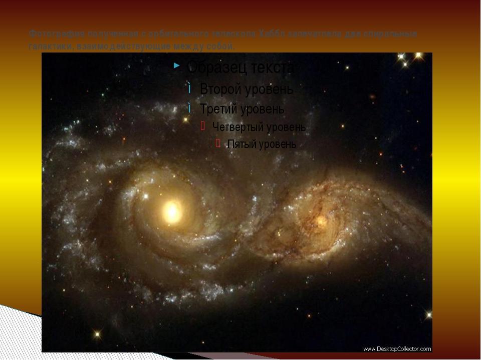Фотография полученная с орбитального телескопа Хаббл запечатлела две спиральн...