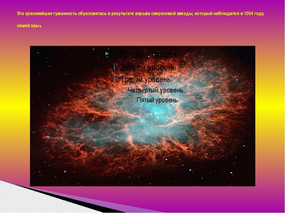 Эта красивейшая туманность образовалась в результате взрыва сверхновой звезды...