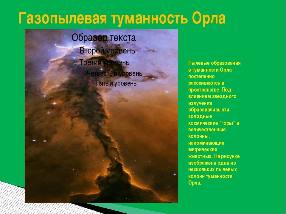 Газопылевая туманность Орла Пылевые образования в туманности Орла постепенно...