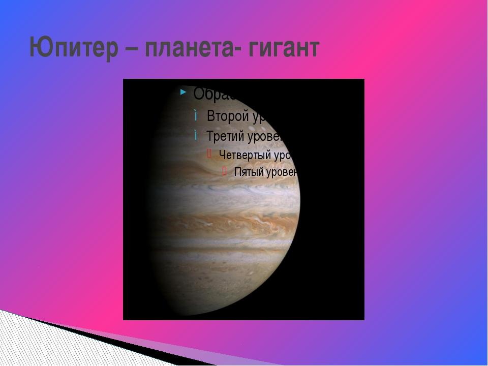 Юпитер – планета- гигант