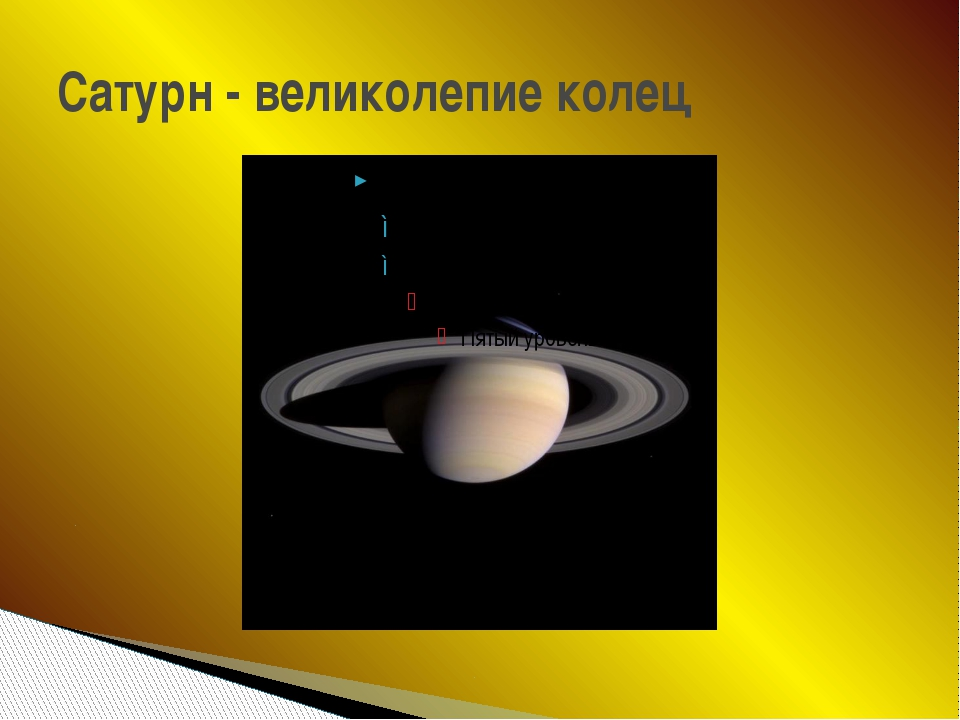 Сатурн - великолепие колец