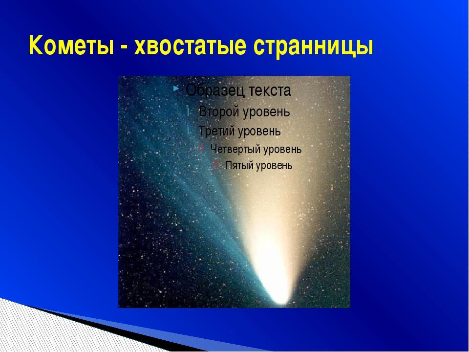 Кометы - хвостатые странницы