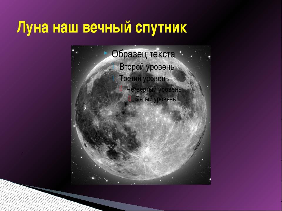 Луна наш вечный спутник