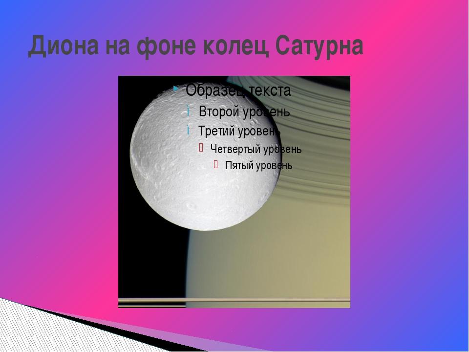 Диона на фоне колец Сатурна