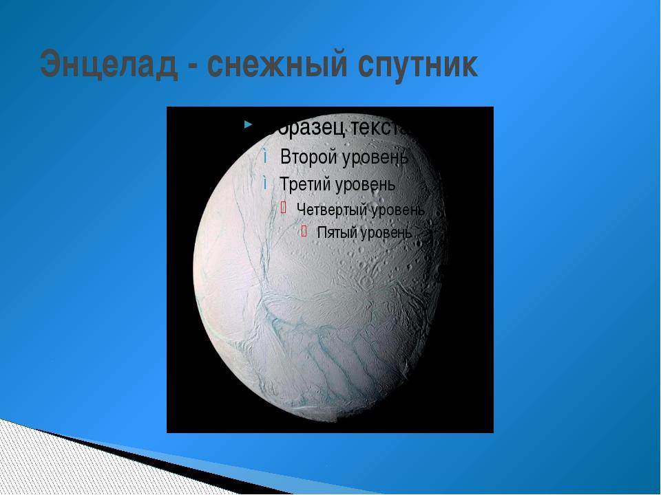 Энцелад - снежный спутник
