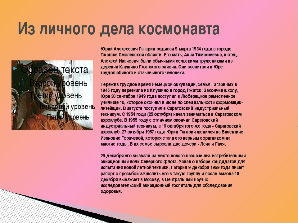 Из личного дела космонавта Юрий Алексеевич Гагарин родился 9 марта 1934 года...