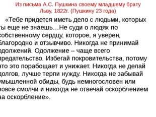 Из письма А.С. Пушкина своему младшему брату Льву. 1822г. (Пушкину 23 года)