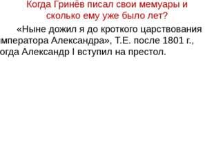 Когда Гринёв писал свои мемуары и сколько ему уже было лет? «Ныне дожил я д