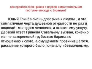 Как проявил себя Гринёв в первом самостоятельном поступке-эпизоде с Зуриным?